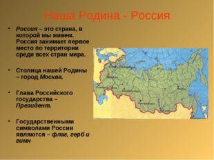 Наша Родина - Россия Россия – это страна, в которой мы живем. Россия занимает