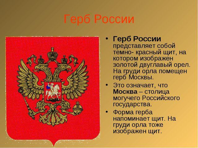 Герб России Герб России представляет собой темно- красный щит, на котором изо...