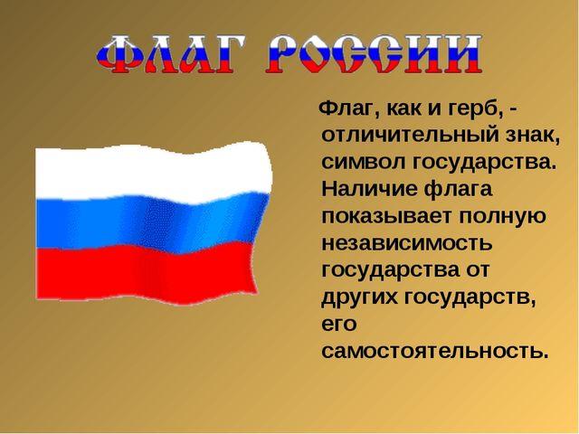 Флаг, как и герб, - отличительный знак, символ государства. Наличие флага по...