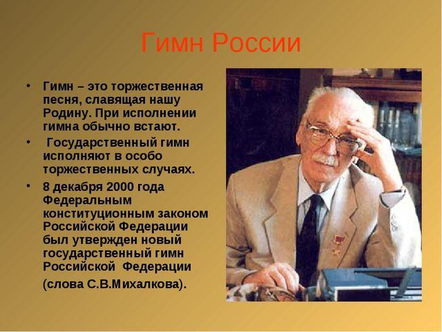 Гимн России Гимн – это торжественная песня, славящая нашу Родину. При исполне...