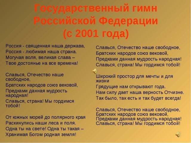 Государственный гимн Российской Федерации (с 2001 года) Россия-священнаяна...