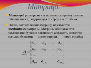 Матрица. Матрицей размера m × n называется прямоугольная таблица чисел, содер