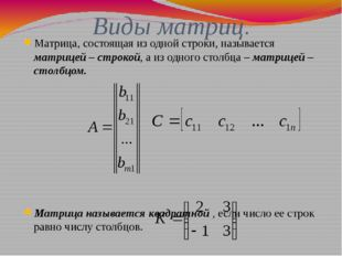 Виды матриц. Матрица, состоящая из одной строки, называется матрицей – строко