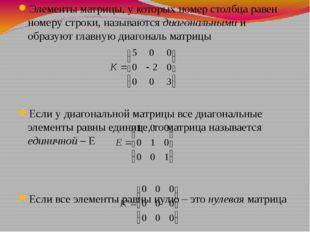 Элементы матрицы, у которых номер столбца равен номеру строки, называются диа
