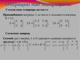 Операции над матрицами. Умножение матрицы на число Произведением матрицы А на