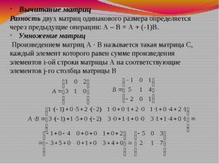 Вычитание матриц Разность двух матриц одинакового размера определяется через
