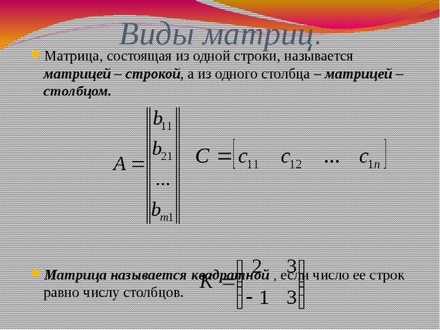 Виды матриц. Матрица, состоящая из одной строки, называется матрицей – строко...