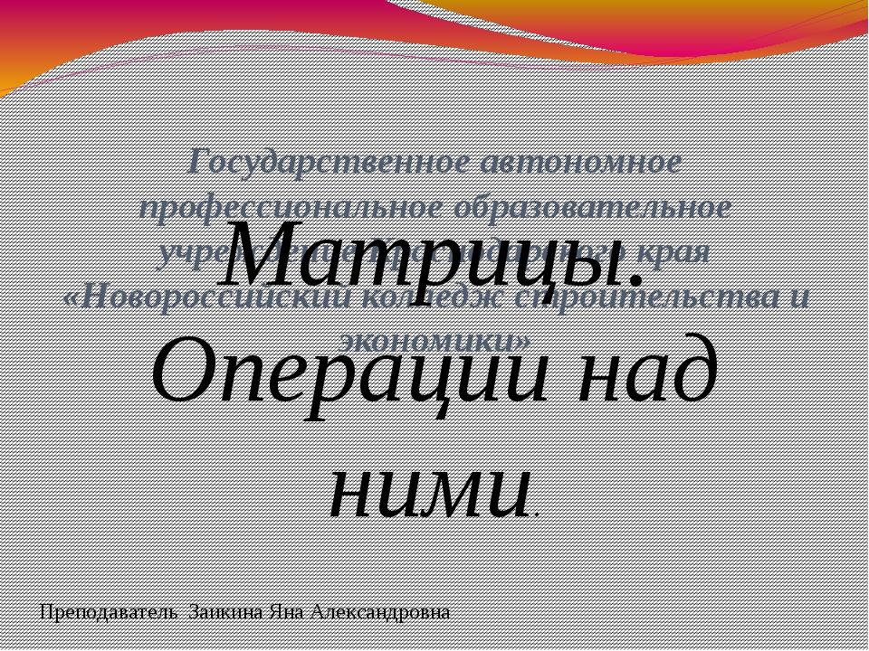 Государственное автономное профессиональное образовательное учреждение Красн...