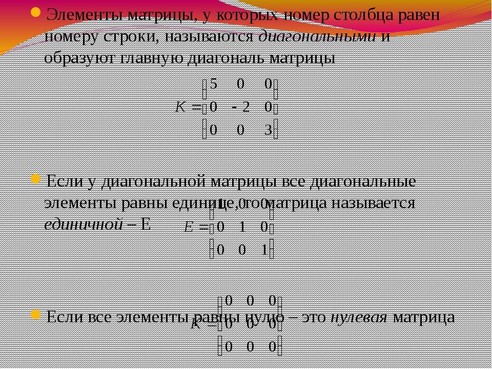 Элементы матрицы, у которых номер столбца равен номеру строки, называются диа...