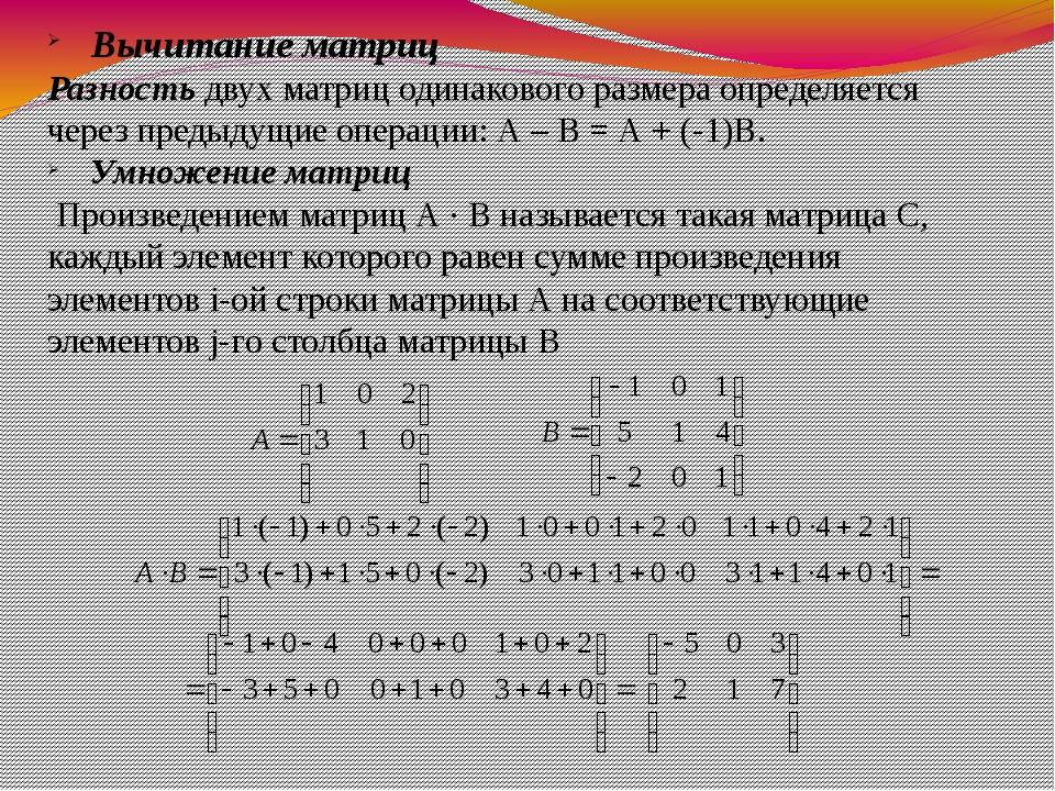 Вычитание матриц Разность двух матриц одинакового размера определяется через...