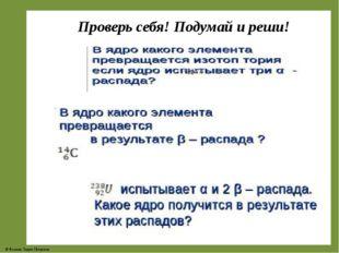 Проверь себя! Подумай и реши! © Фокина Лидия Петровна