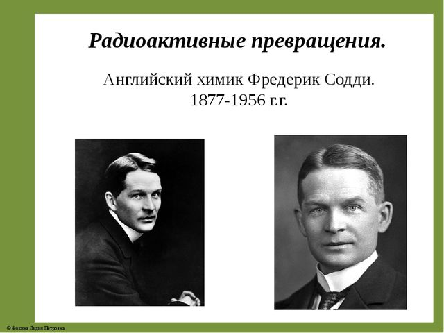 Радиоактивные превращения. Английский химик Фредерик Содди. 1877-1956 г.г. ©...