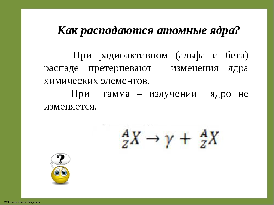 Как распадаются атомные ядра? При радиоактивном (альфа и бета) распаде прете...