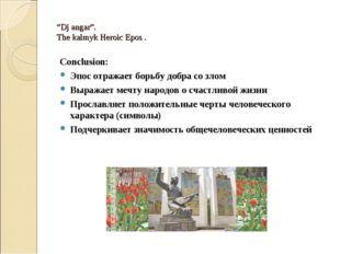 """Dj angar"". The kalmyk Heroic Epos . Conclusion: Эпос отражает борьбу добра с"