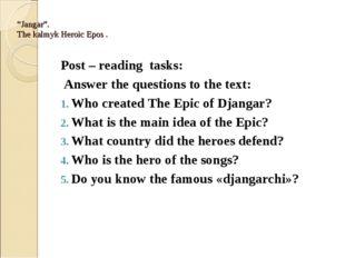 """Jangar"". The kalmyk Heroic Epos . Post – reading tasks: Answer the question"