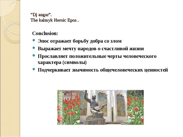 """Dj angar"". The kalmyk Heroic Epos . Conclusion: Эпос отражает борьбу добра с..."