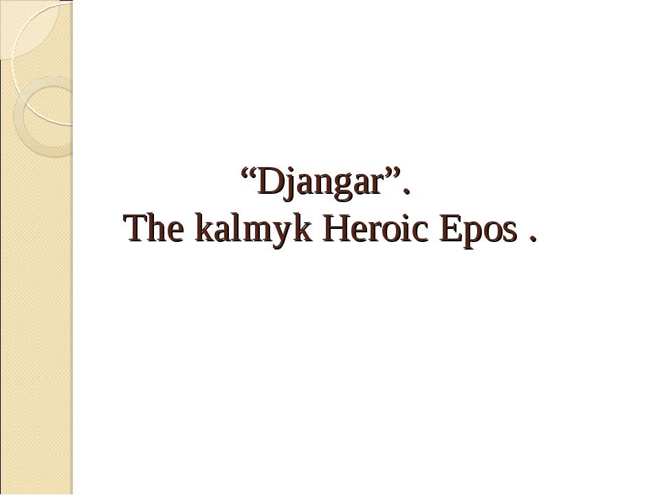 """""""Djangar"""". The kalmyk Heroic Epos ."""
