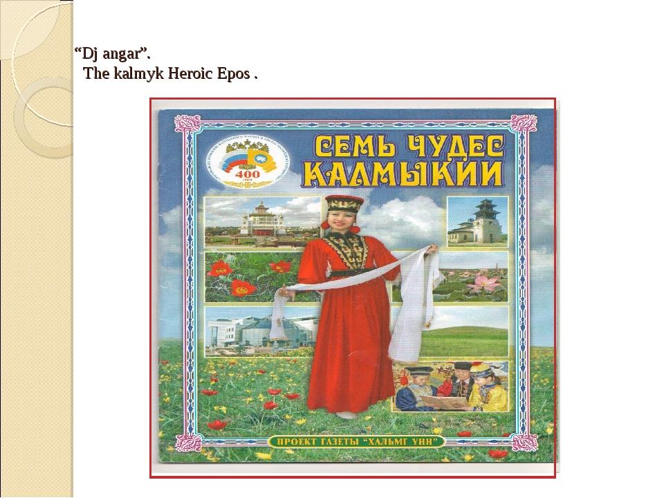 """Dj angar"". The kalmyk Heroic Epos ."
