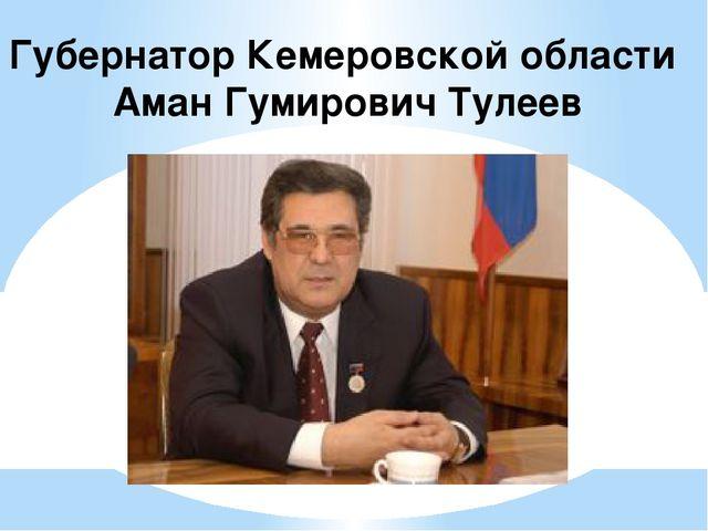 Губернатор Кемеровской области Аман Гумирович Тулеев