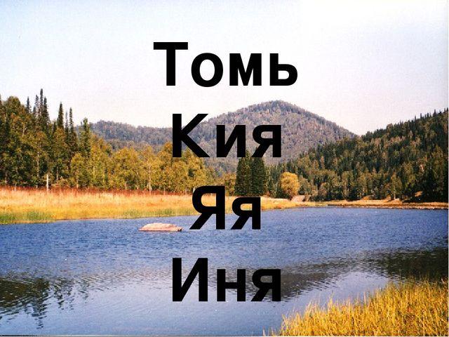 Томь Кия Яя Иня