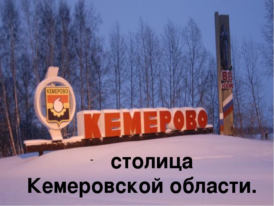 столица Кемеровской области.