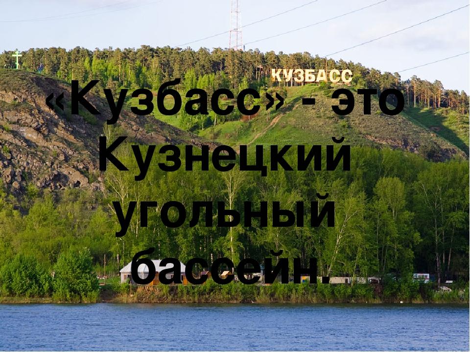 «Кузбасс» - это Кузнецкий угольный бассейн.