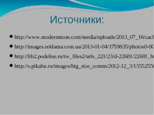 Источники: http://www.modernmom.com/media/uploads/2013_07_16/cache/istock_000