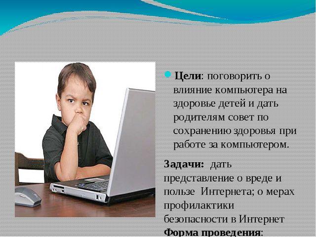 Цели:поговорить о влияние компьютера на здоровье детей и дать родителям сов...