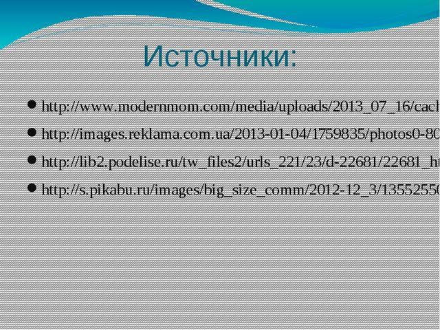 Источники: http://www.modernmom.com/media/uploads/2013_07_16/cache/istock_000...