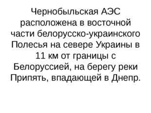 Чернобыльская АЭС расположена в восточной части белорусско-украинского Полесь