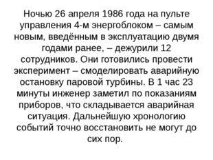 Ночью 26 апреля 1986 года на пульте управления 4-м энергоблоком – самым новым