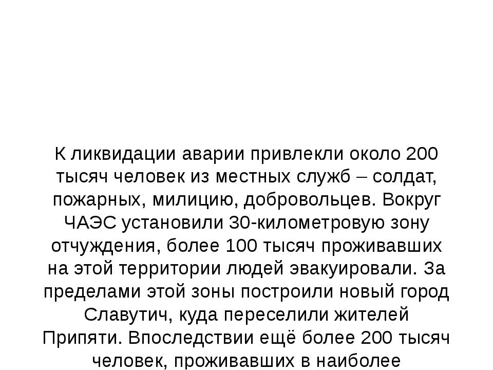 К ликвидации аварии привлекли около 200 тысяч человек из местных служб – сол...