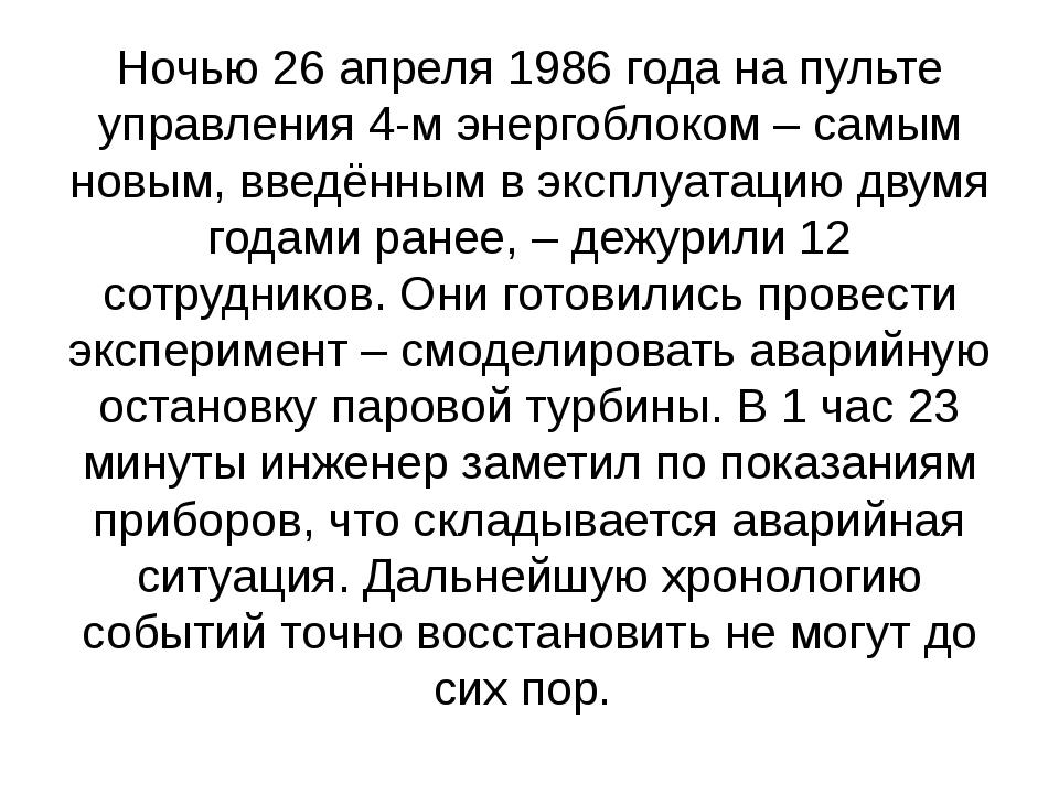 Ночью 26 апреля 1986 года на пульте управления 4-м энергоблоком – самым новым...