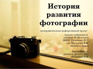 История развития фотографии экспериментально-реферативный проект проект подг