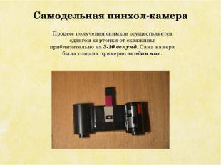 Самодельная пинхол-камера Процесс получения снимков осуществляется сдвигом ка