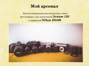 Мой арсенал Для исследования использовались такие фотокамеры, как пленочный З