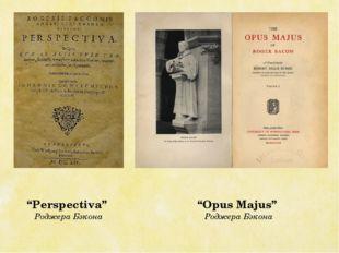 """""""Opus Majus"""" Роджера Бэкона """"Perspectiva"""" Роджера Бэкона"""