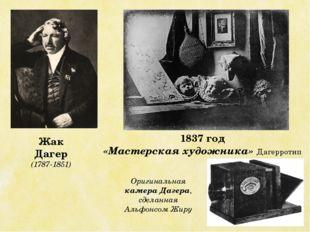 Жак Дагер (1787-1851) 1837 год «Мастерская художника» Дагерротип Оригинальная