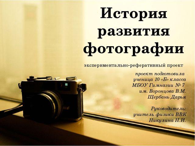 История развития фотографии экспериментально-реферативный проект проект подг...