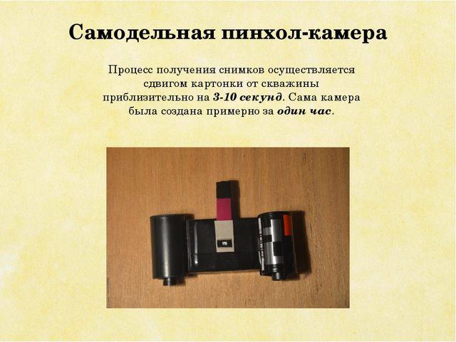 Самодельная пинхол-камера Процесс получения снимков осуществляется сдвигом ка...