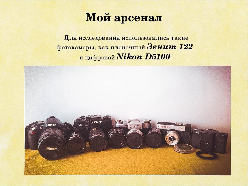 Мой арсенал Для исследования использовались такие фотокамеры, как пленочный З...