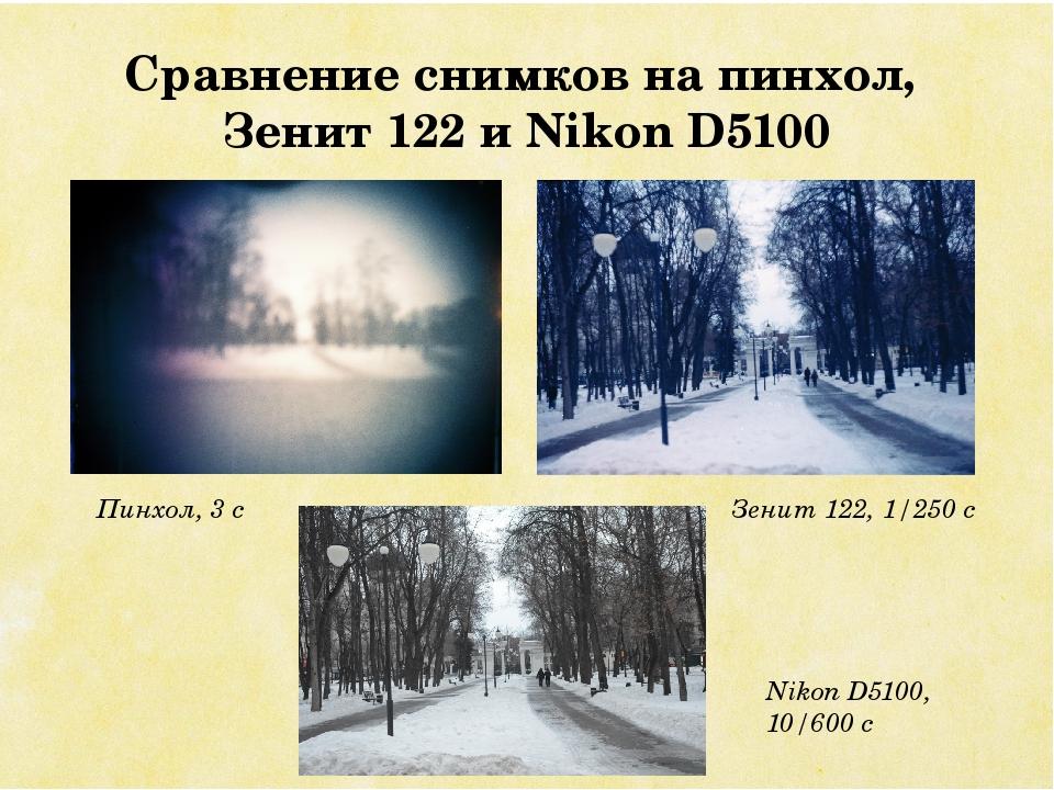 Сравнение снимков на пинхол, Зенит 122 и Nikon D5100 Пинхол, 3 с Зенит 122, 1...