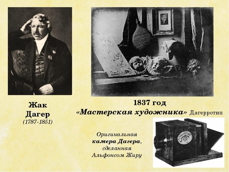 Жак Дагер (1787-1851) 1837 год «Мастерская художника» Дагерротип Оригинальная...