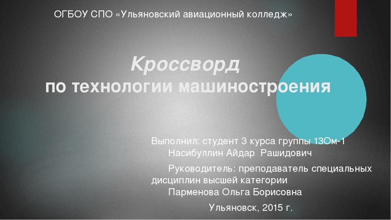 Кроссворд по технологии машиностроения Выполнил: студент 3 курса группы 13Ом-...