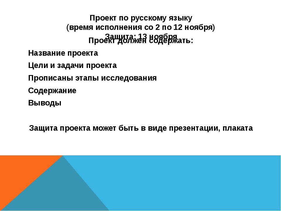 Проект по русскому языку (время исполнения со 2 по 12 ноября) Защита: 13 нояб...