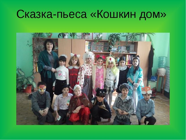 Сказка-пьеса «Кошкин дом»