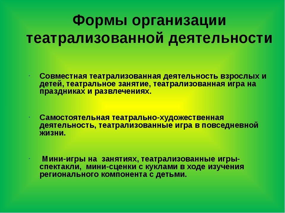 Формы организации театрализованной деятельности Совместная театрализованная д...