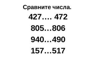 Сравните числа. 427…. 472 805…806 940…490 157…517