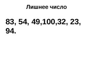 Лишнее число 83, 54, 49,100,32, 23, 94.
