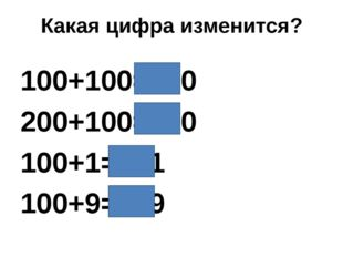 Какая цифра изменится? 100+100=200 200+100=300 100+1=101 100+9=109